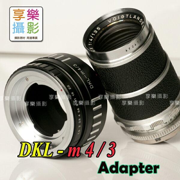 [享樂攝影] DKL 鏡頭轉m43 micro 4/3 m4/3 轉接環 有擋板版本G3 GH3 GF3 EP3 GF2 GH2 EPL3 GF5 GX1 Schneider Voiglander
