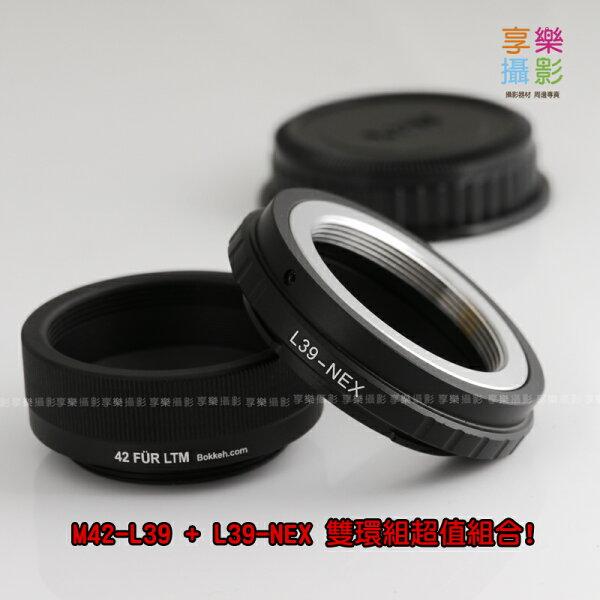 [享樂攝影] M42 + L39 LTM M39 鏡頭轉接Sony E-mount 轉接環 雙環組 NEX5 NEX3 VG10 無限遠可合焦