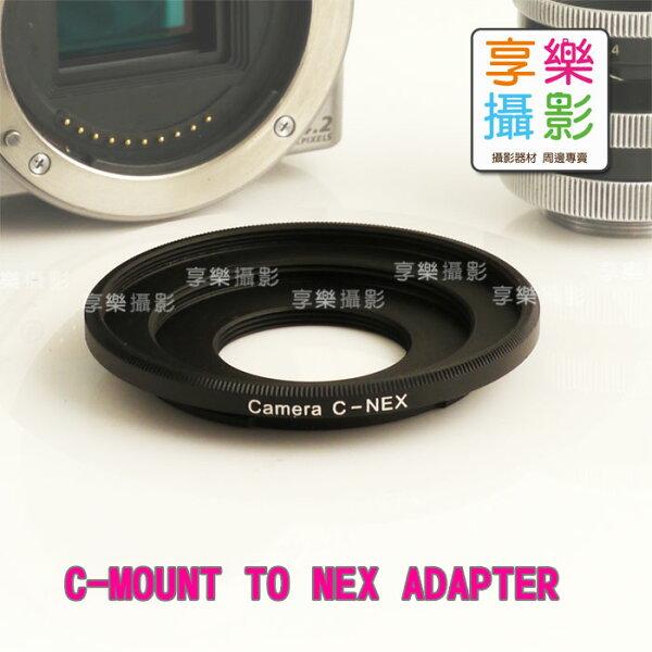 [享樂攝影] C-mount cmount c mount電影鏡頭轉接Sony E-mount轉接環NEX5 NEX3 VG10 NEX7 5N C3