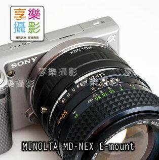 [享樂攝影] Minolta MD MC Rokkor 鏡頭轉接Sony E-mount 轉接環NEX5 NEX3 VG10 NEX7 5N C3 無限遠可合焦