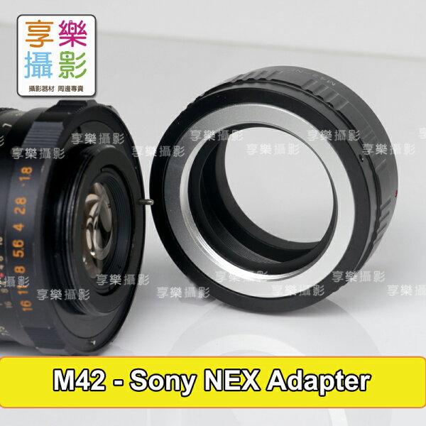 [享樂攝影] 檔板黑色 M42 鏡頭轉接Sony E-mount 轉接NEX5 NEX3 VG10 NEX7 5N C3 無限遠可合焦 壓頂針