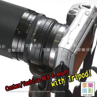 [享樂攝影] 腳架環版 Caontax/Yashica 鏡頭轉接Sony E-mount 轉接環 NEX5 NEX3 NEX-VG10 NEX3C無限遠可合焦