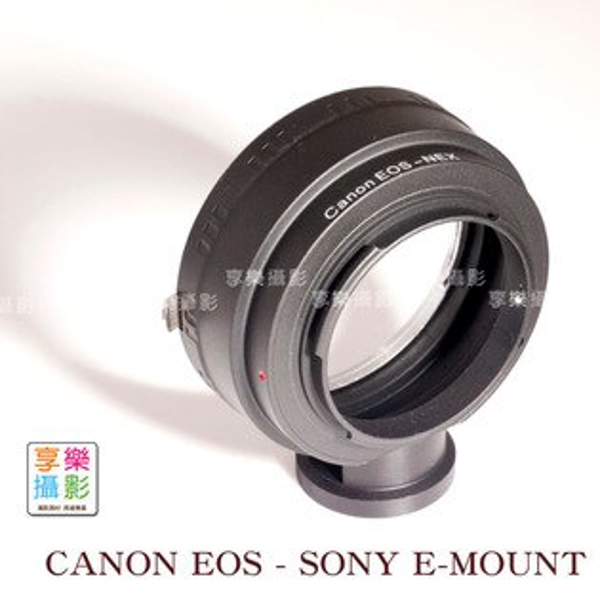 [享樂攝影]腳架版更穩CANON EOS 鏡頭 轉接Sony E-mount 轉接環NEX5 NEX3 VG10 NEX7 5N C3 無限遠可合焦