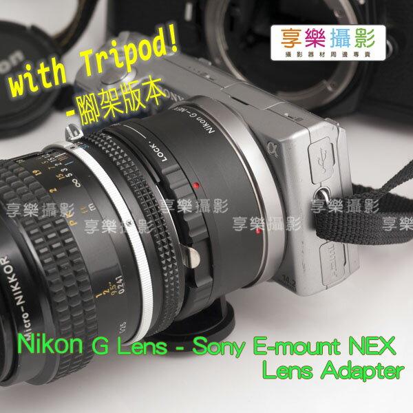 [享樂攝影]腳架版更穩Nikon G鏡 AF鏡頭 轉接Sony E-mount 轉接環NEX5 NEX3 VG10 NEX7 5N C3 無限遠可合焦 AI AIS D鏡 也都可以