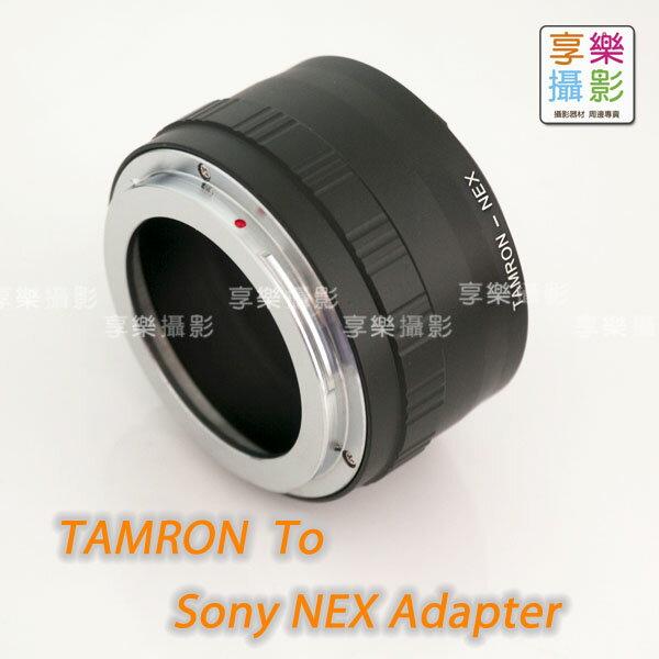 [享樂攝影] Tamron SP 騰龍百搭接環 轉接Sony E-mount 轉接環NEX5 NEX3 VG10 NEX7 5N C NEX7 VG10 無限遠可合焦