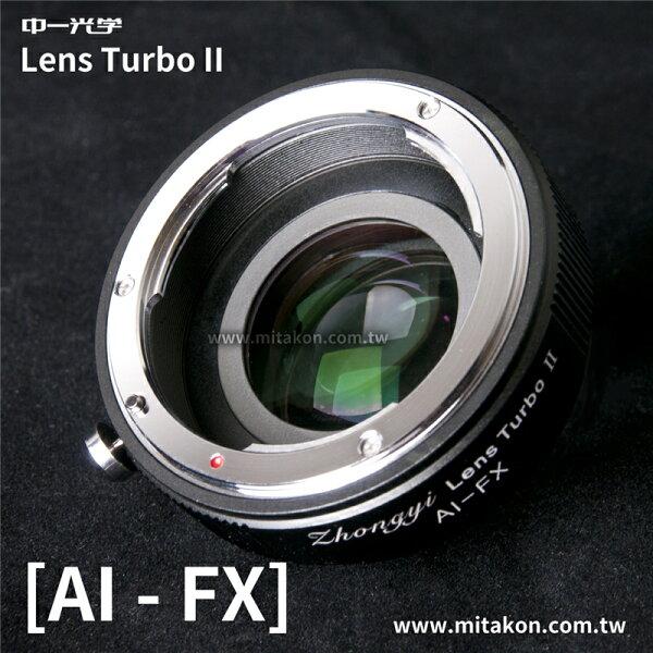 [享樂攝影] 中一光學Lens Turbo II 2代減焦環 Nikon AI-FX 富士Fuji相機 AIS AI D鏡 減焦增光環廣角轉接環 XE2 XPRO1 XT1 XE1 XM1