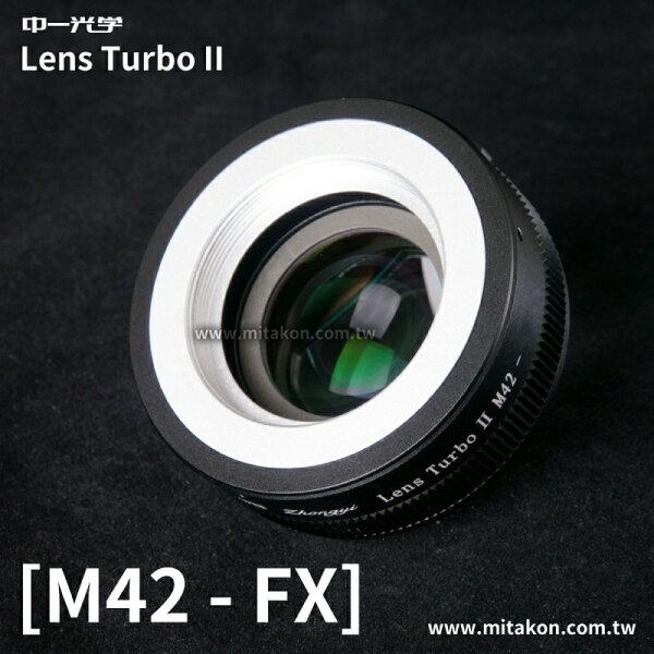 [享樂攝影] 中一光學Lens Turbo II 2代減焦環 M42-FX 富士Fuji相機 減焦增光環廣角轉接環Zeiss東蔡 XE2 XPRO1 XT1 XE1 XM1