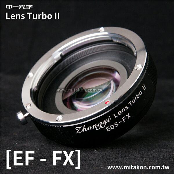 [享樂攝影] 中一光學Lens Turbo II 2代減焦環 Canon EF-FX EF鏡頭轉接富士Fuji相機 減焦增光環廣角轉接環 XE2 XPRO1 XT1 XE1 XM1