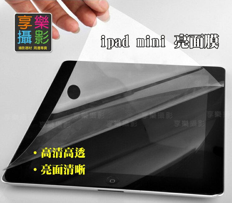 [享樂3C] 蘋果iPad mini 專用螢幕保護貼膜 亮面 高清高透 靜電吸附不殘膠 正面保護膜 另有霧面磨砂膜