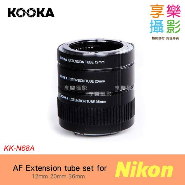 [享樂攝影]KOOKA KK-N68A Nikon 自動對焦近攝環 近攝接環 金屬接環微距接環接寫環 Extension Tube DG MACRO D610 D800 D7100 N68