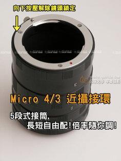 [享樂攝影] micro 4/3 m43 m4/3 近攝環 近攝接環 微距接環 接寫環 GH1 GF1 GF2 GH2 G3 G2 G1 MACRO