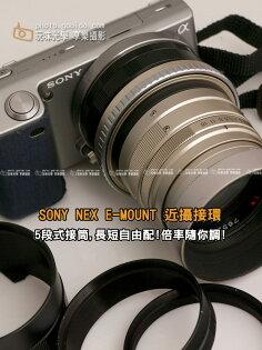 [享樂攝影] SONY NEX E-mount 近攝環 近攝接環 微距接環 接寫環 NEX5 NEX3 NEXC3 VG10