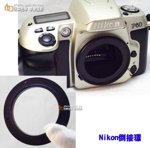 [享樂攝影] Nikon 用 F接環 鏡頭倒接環 鏡頭倒裝轉接 52mm 58mm