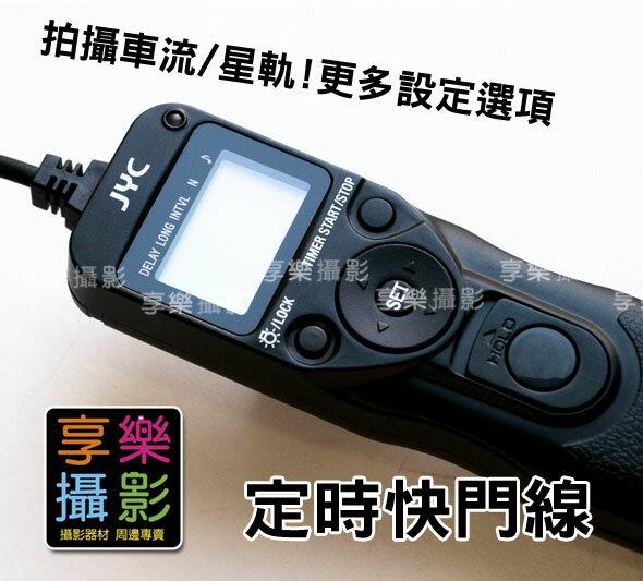 [享樂攝影] 跨年煙火必備! JYC 專業定時快門線 時控遙控器 for Canon 600D 650D 700D 另有 Nikon Panasonic Olympus 各大品牌
