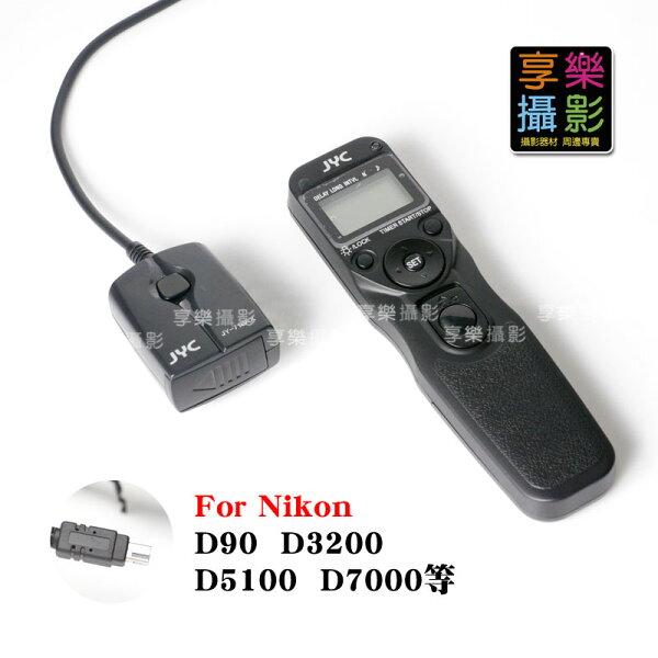 [享樂攝影] JYC 爵影 無線 遙控 定時快門線 Nikon D90 D3200 D5100 D7000 參考TW-282 MC-36R