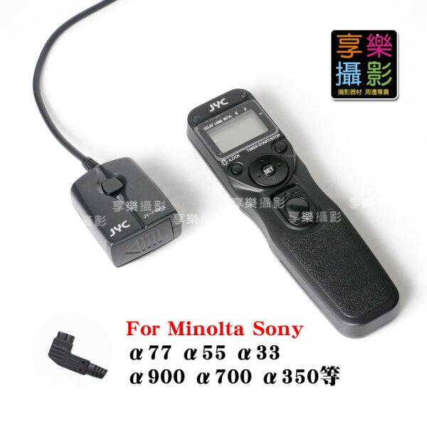[享樂攝影] JYC 爵影 無線 遙控 定時快門線 Minolta Sony A77 A55 A33 A900 A700 A300 A100 參考TW-282 MC-36R