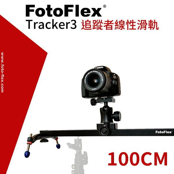 [享樂攝影] FotoFlex追蹤者滑軌Tracker3 100cm 錄影滑軌 攝影滑軌 線性滑軌導軌 縮時攝影 平移動態錄影婚攝 阻尼刻度*台北有門市
