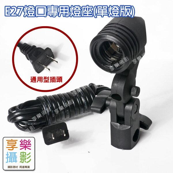 [享樂攝影]攝影棚必備! E27高品質攝影用萬向燈座 單燈頭 傘燈座 可裝反光傘 透射傘 可裝攝影燈泡省電燈泡閃光燈球 接交流電