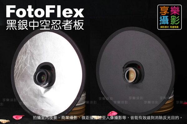 [享樂攝影] FotoFlex 黑銀中空忍者板 30CM 忍者 反光板 消除反光 微距 人像 夜景 可支援鏡頭最大口徑77mm