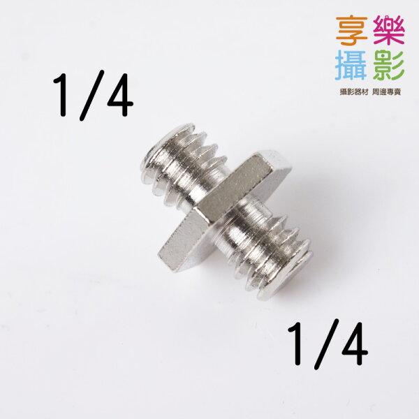 [享樂攝影]1/4轉1/4 雙公頭金屬圓盤轉接螺絲 標準相機螺孔 1/4英吋 二分 螺牙 燈架 棚燈