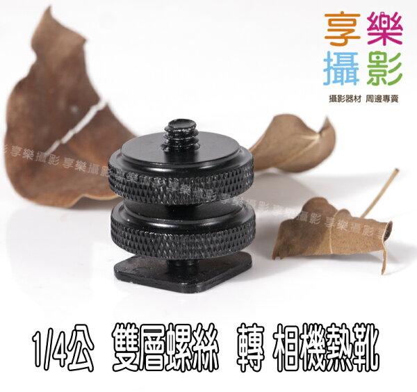 [享樂攝影] 1/4公 雙層螺絲 轉相機熱靴 熱靴 轉接 螺絲 全金屬材質  魔術怪手  相機魔術手臂 錄音 支架 腳架