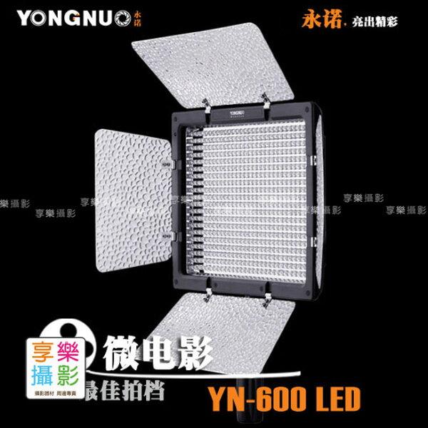 [享樂攝影] 含稅價! 永諾 YN-600 II 2代 機型LED持續燈 可調色溫 保一年 台北有實體門市試用 YN600 攝影燈 新聞燈 補光燈 婚攝 微電影