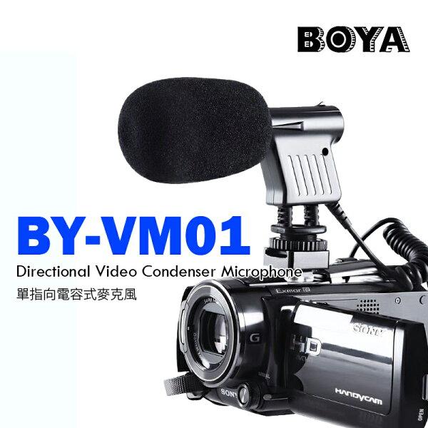 [享樂攝影] 公司貨 BOYA BY-VM01單指向電容式麥克風 可參考SG108 鐵三角 單指向式 麥克風 MIC 錄音 收音器 博雅 高感度 單向電容