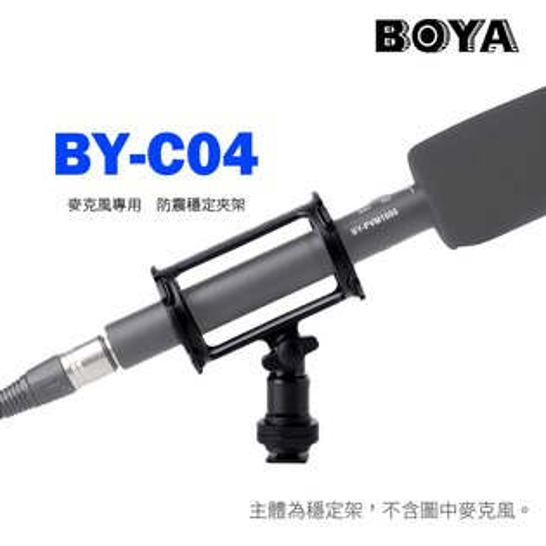 [享樂攝影] BOYA BY-C04 麥克風防震 穩定夾架 麥克風防震架 防震夾 避震夾 避震架 Professional Shock Mount for PVM1000 PVM1000L Microphone Mic Camera