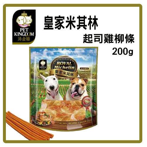 【力奇】皇家米其林 起司雞柳條200g(42009)-150元>可超取(D671A09)