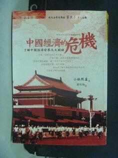 【書寶二手書T6/財經企管_GPL】中國經濟的危機_小林熙直