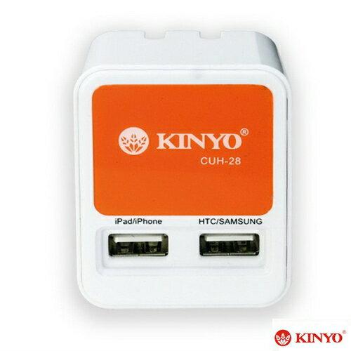 【KINYO】USB專用孔極速充電器(CUH28)