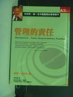 【書寶二手書T7/財經企管_KHM】杜拉克:管理的責任_原價360_彼得?杜拉克