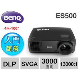 BenQ ES-500 SVGA 3000流明 投影機 明基原廠公司貨