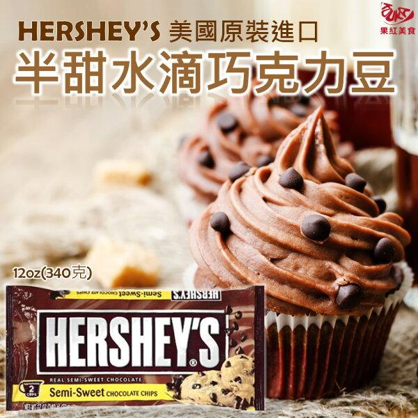 [現貨] 美國進口 HERSHEYS 耐烤水滴巧克力豆粒 (半甜) 340g (零食單吃/DIY烘焙兩用)