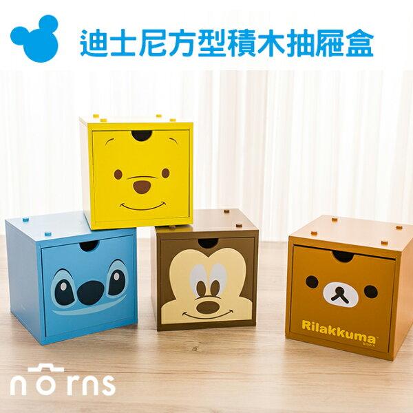 NORNS 【迪士尼方型積木抽屜盒】收納盒 置物盒 收納櫃 拉拉熊 維尼 米奇 史迪奇