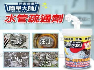 【姍伶】簡單大師 管立通水管疏通劑(180g/瓶) 家中馬桶/洗手槽/排水管 管路疏通清潔推薦