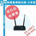 福利品特賣會★D-Link DIR-605L 無線寬頻路由器 分享器