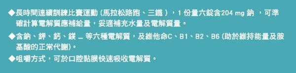 【塩動力】 電解質咀嚼錠 (6包/盒)-梅子口味(共108錠) 3