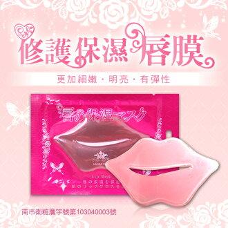 【依洛嘉】膠原蛋白修護保濕唇膜(1片/入)淡化唇紋唇色