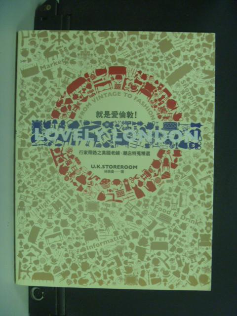 ~書寶 書T6/旅遊_HOH~LOVELY LONDON就是愛倫敦_老鋪潮店特蒐_U.K.