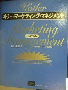 【書寶二手書T9/行銷_ZAR】科特勒的營銷管理_恩藏直人_日文書