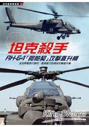 坦克殺手: AH:64「阿帕契」攻擊直升機