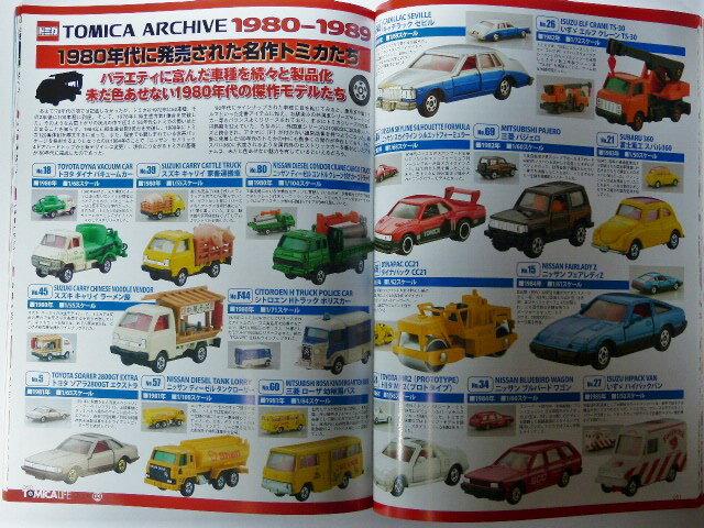 【秋葉園 AKIBA】TOMICA  LIFE  TOMICA汽車模型完全介紹   1970-2013照片及說明 日文書 3
