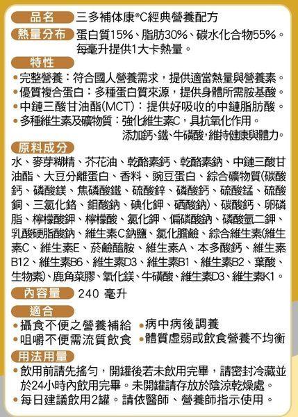 【三多】補体康C經典營養配方(一箱-加贈6瓶) 3