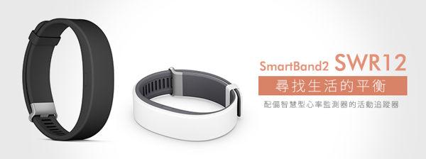 (免運+贈皮質證件套)智能手環 Sony SmartBand 2 SWR12 IP68 防水防塵/脈搏感測器【馬尼行動通訊】