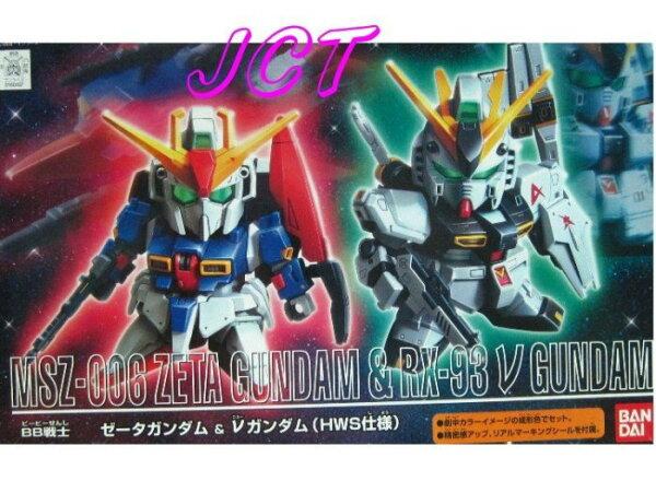 【 日本 BANDAI 】BB戰士 ~ MSZ-006 ZETA & RX-93