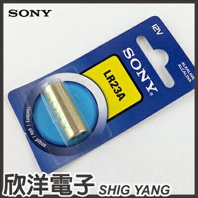※ 欣洋電子 ※ SONY LR23A 12V鹼性電池 (1入) / 汽車遙控器專用