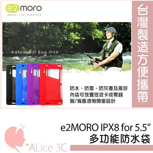 e2moro 多功能防水袋 5.5吋以下可用【FA-019】防塵防水IPX8 防水等級 MIT 方便攜帶