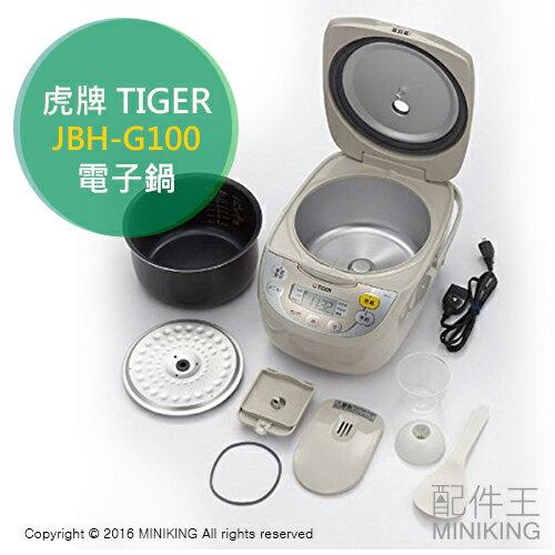 【配件王】日本代購 TIGER 虎牌 tacook JBH-G100 5人份 電鍋 電子鍋 5.5合