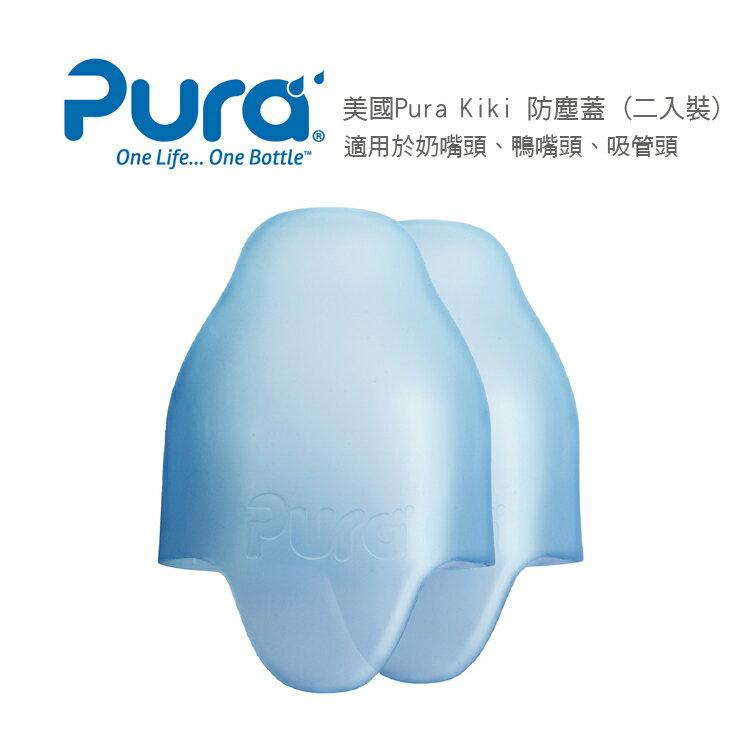 Pura Kiki - 防塵蓋 (二入) 0